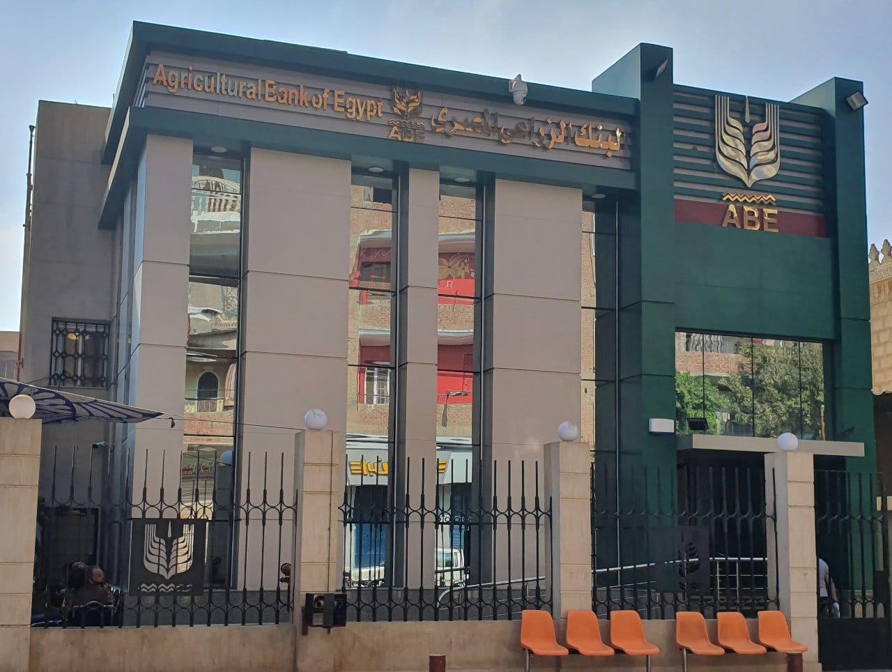 مسابقة تعيينات البنك الزراعي المصري 2021 abe.ebi.gov.eg لخريجي الجامعات والشروط والتفاصيل 9