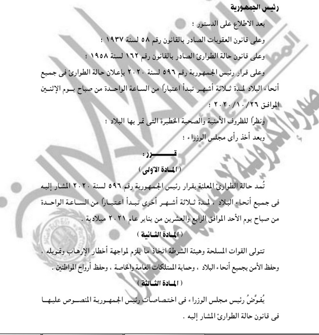 بالمستندات.. مد إعلان حالة الطوارئ في جميع أنحاء مصر لمدة 3 شهور نظراً للظروف التي تمر البلاد 4