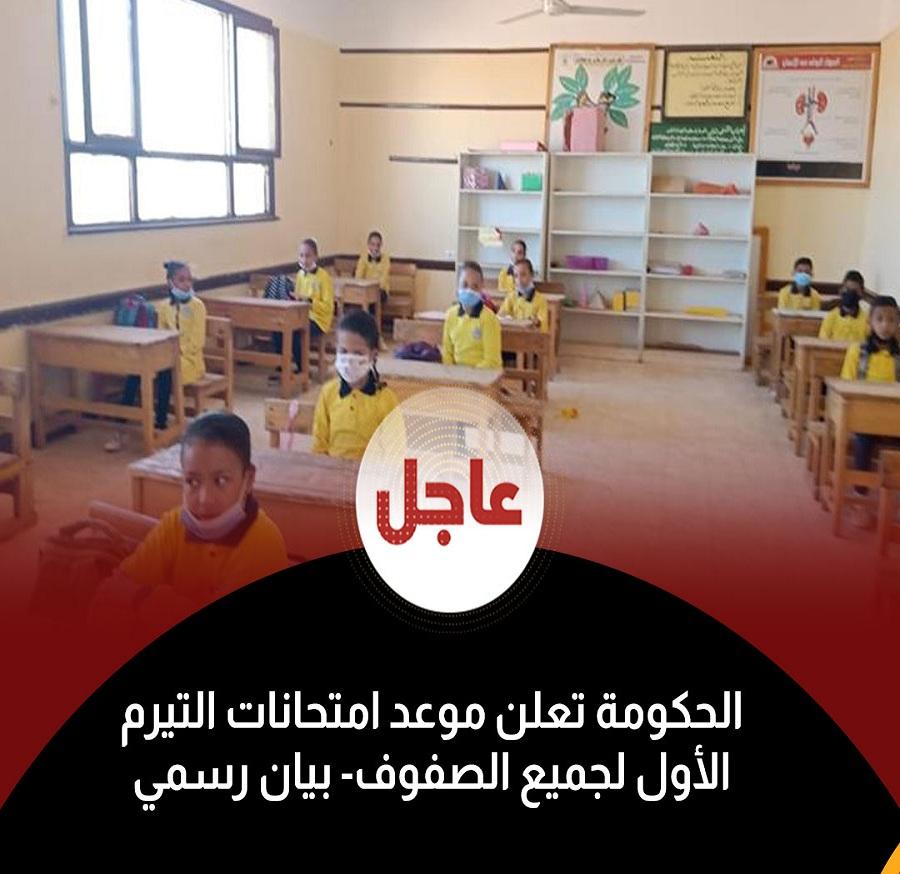 بيان رسمي.. مجلس الوزراء يعلن رسمياً موعد امتحانات الترم الأول لجميع الصفوف الدراسية 2