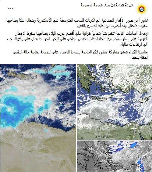 الأرصاد الجوية.. كتل سحابية ضخمة غرب البلاد الآن وأمطار غزيرة ورعدية خلال ساعات وحالة طقس الجمعة 3