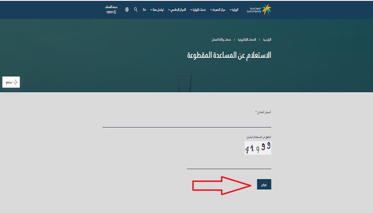 رابط الاستعلام عن المساعدة المقطوعة الدفعة الجديدة 1442 ورقم خدمة العملاء