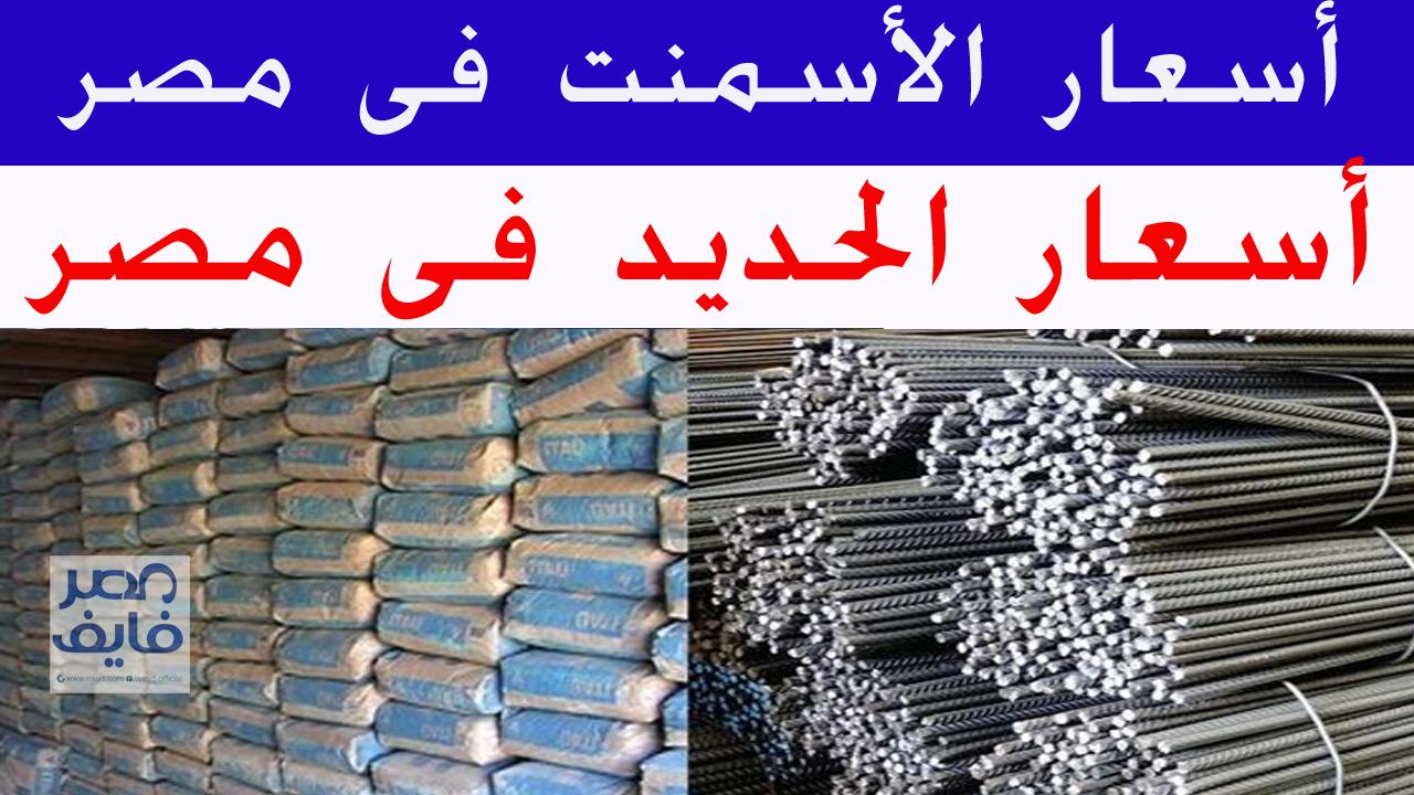 أسعار الحديد والأسمنت اليوم السبت 01-05-2021 في مصر.. حديد عز