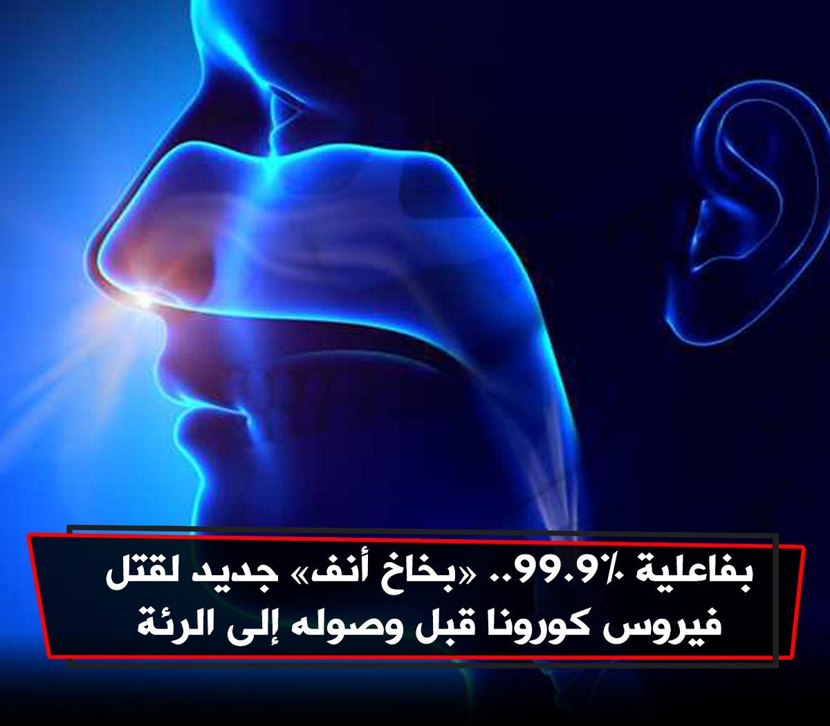 التوصل إلى بخاخ للأنف يقتل فيروس كورونا بنسبة 99.9% وقبل دخوله إلى الرئة وتكاثره بها 2