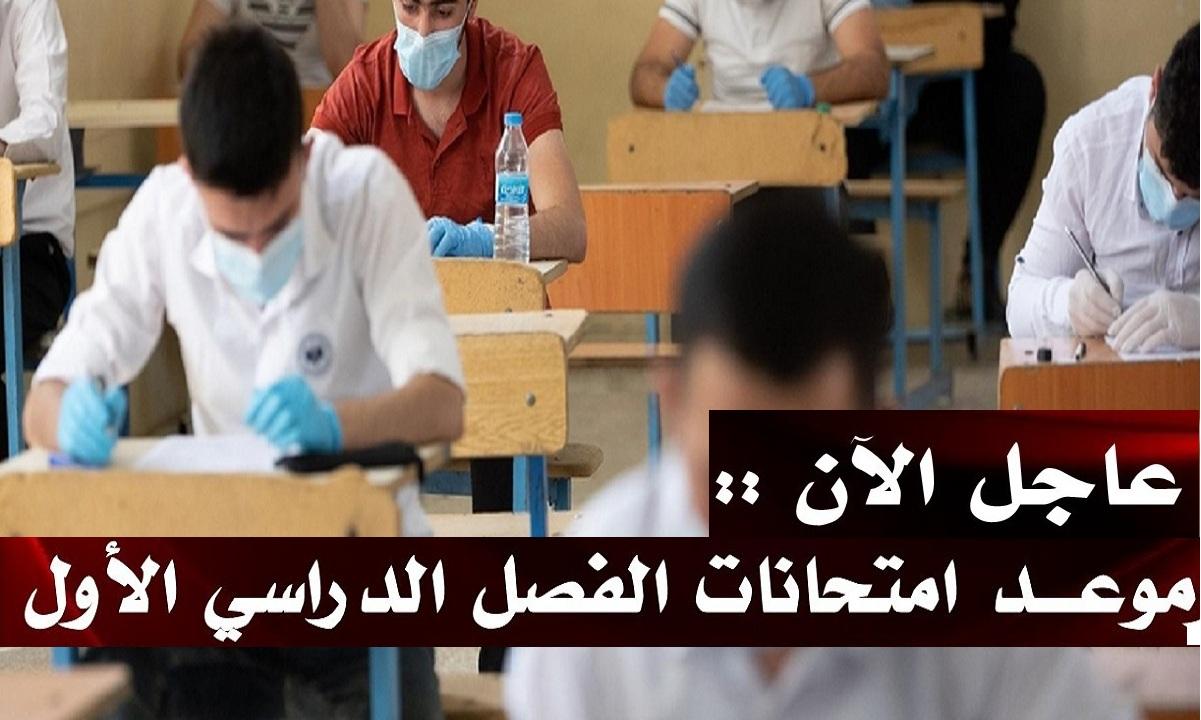 رسميًا.. موعد امتحانات الفصل الدراسي الأول وإعلان جداول الإمتحانات وبيان رسمي من الأعلى للجامعات