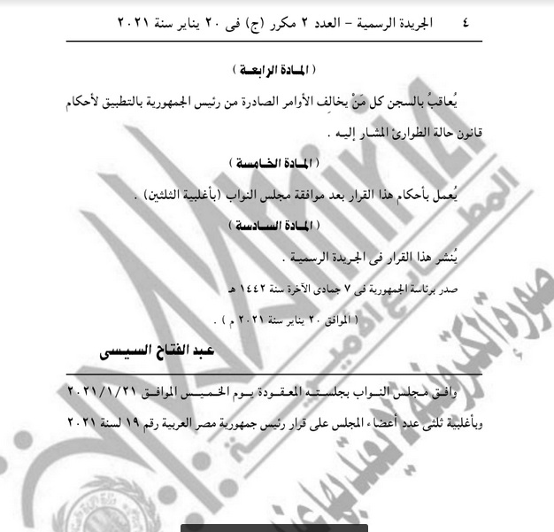 بالمستندات.. مد إعلان حالة الطوارئ في جميع أنحاء مصر لمدة 3 شهور نظراً للظروف التي تمر البلاد 5
