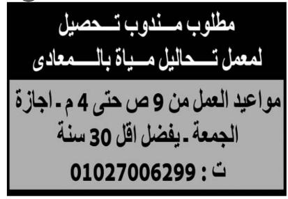 إعلانات وظائف جريدة الوسيط اليوم الجمعة 15/1/2021 3