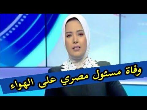 بالفيديو.. مذيعة مصرية تتعرض لصدمة بعد وفاة رئيس شركة مصر للطيران أثناء لقاء تلفزيوني معها 2