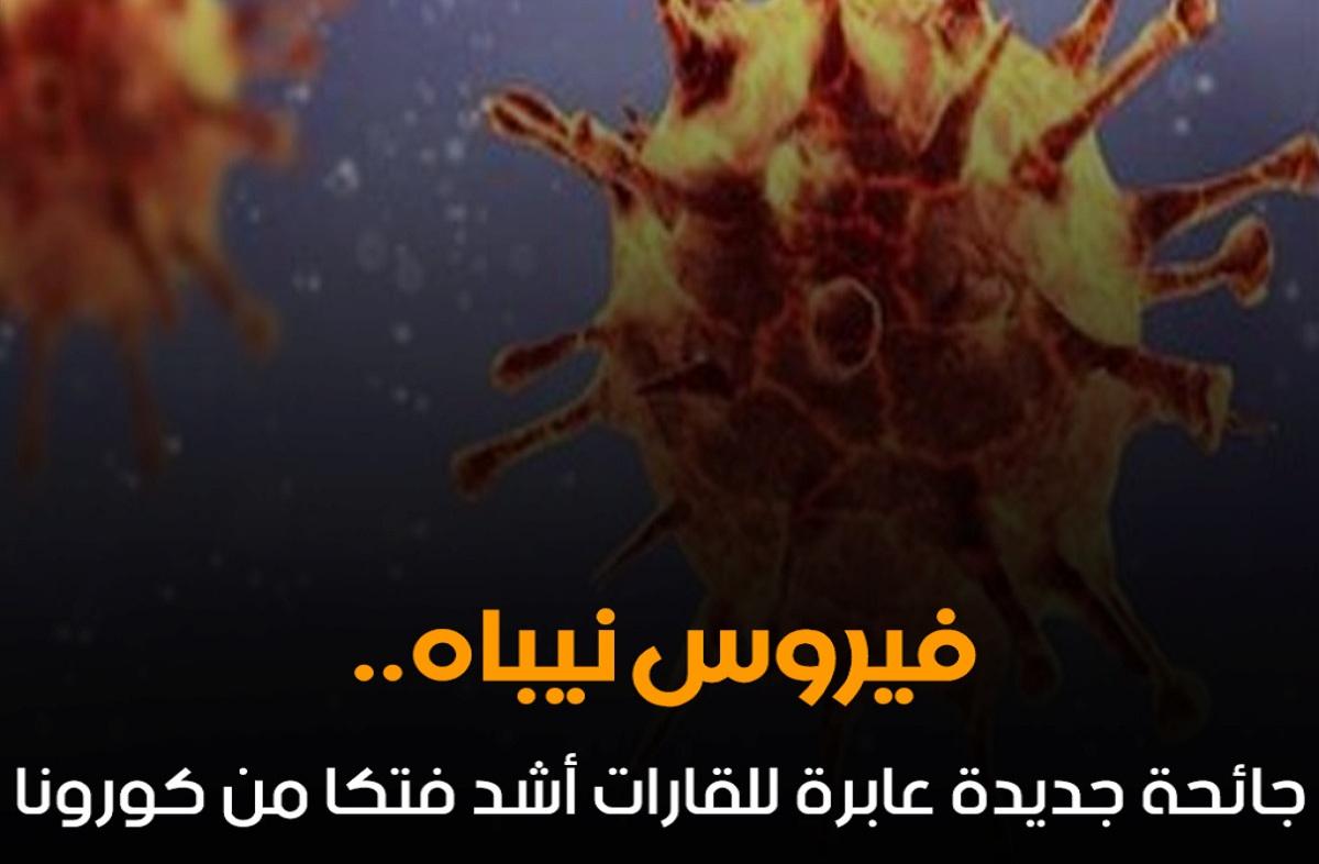 والناظر يطمئن المصريين.. ظهور فيروس نيباه الجديد في الصين ونسبة الوفاة به 75% وأعراضه وأماكن ظهوره