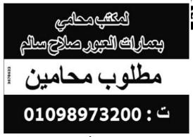 وظائف جريدة الوسيط اليوم الجمعة 22/1/2021