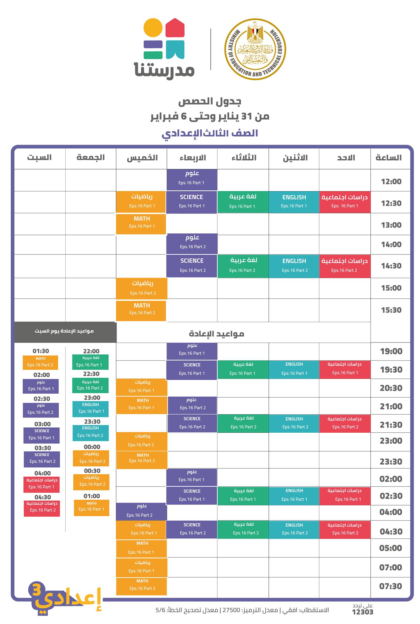 جدول مواعيد البرامج التعليمية علي قناة مدرستنا التعليمية