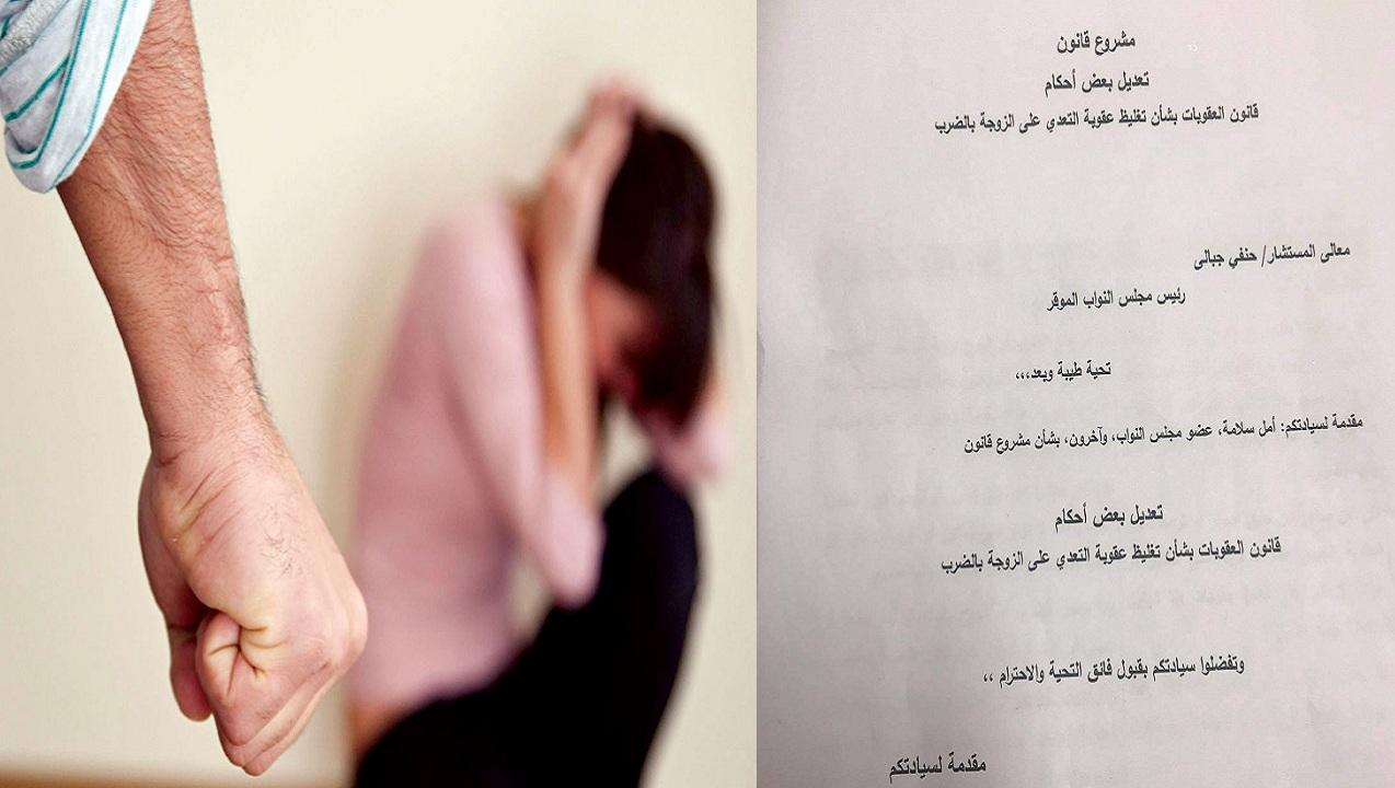 ننشر بالمستندات تفاصيل مشروع قانون بتغليظ عقوبة التعدي على الزوجة بالضرب والحبس من 3 لـ5 سنوات ينتظر الأزواج