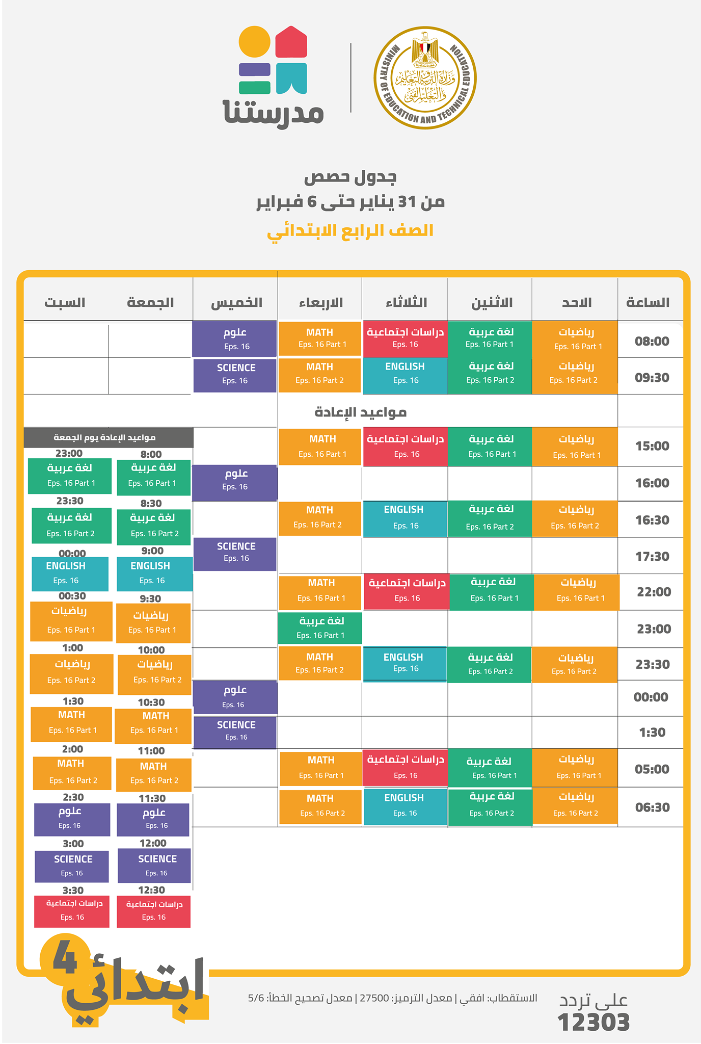 جدول مواعيد البرامج التعليمية علي قناة مدرستنا التعليمية من 31 يناير إلي 6 فبراير 2021 4