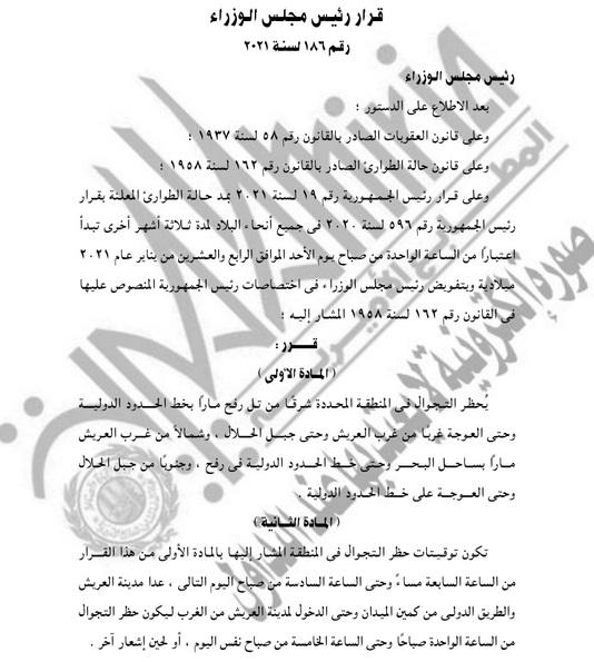 بالمستندات.. مد إعلان حالة الطوارئ في جميع أنحاء مصر لمدة 3 شهور نظراً للظروف التي تمر البلاد 6