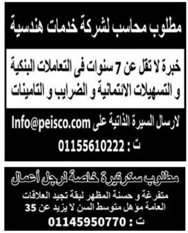 وظائف جريدة الوسيط اليوم الجمعة 15/1/2021