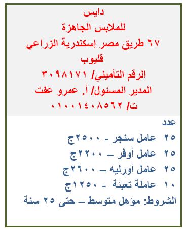 نشرة وزارة القوى العاملة والهجرة لشهر يناير 2021