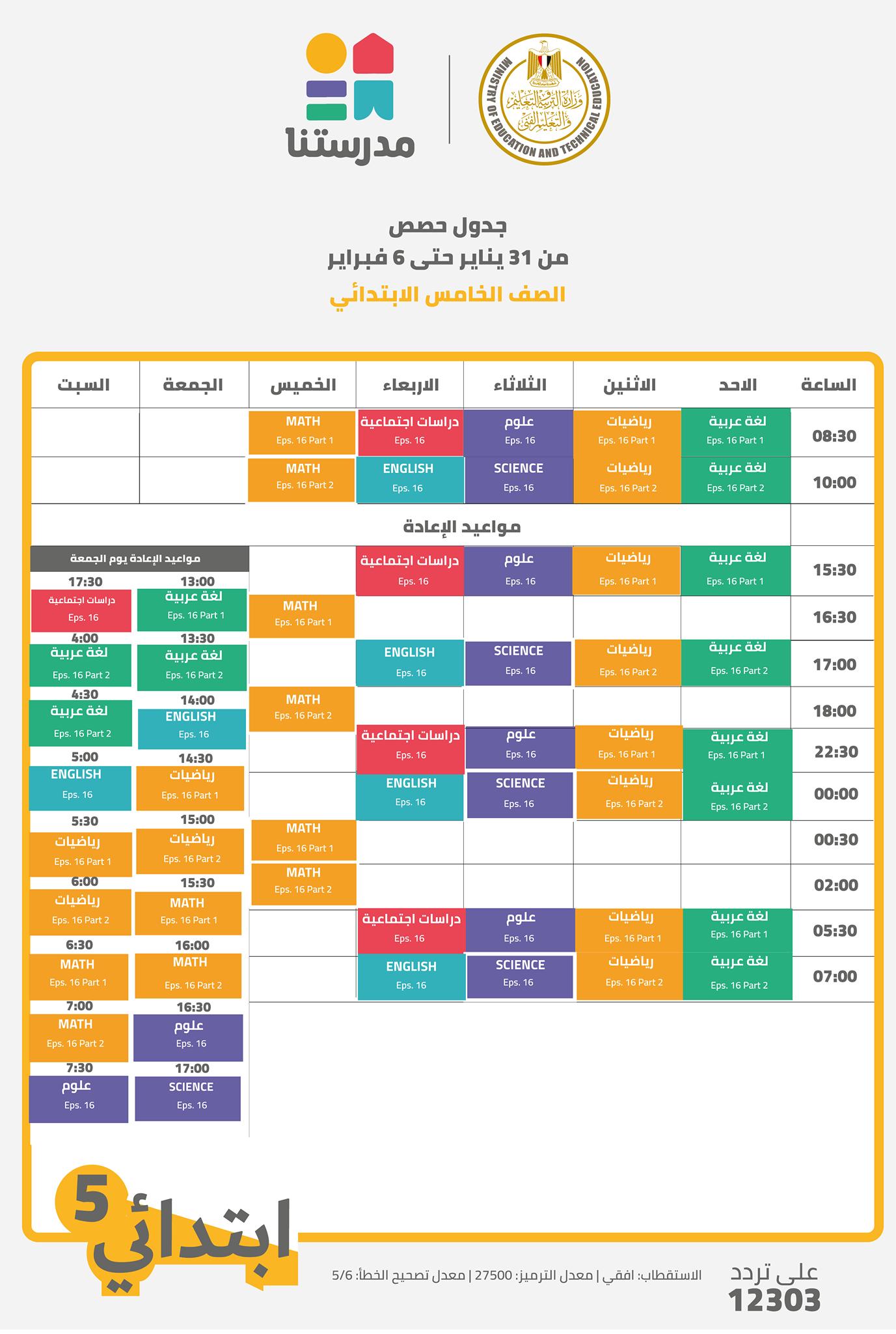 جدول مواعيد البرامج التعليمية علي قناة مدرستنا التعليمية من 31 يناير إلي 6 فبراير 2021 5