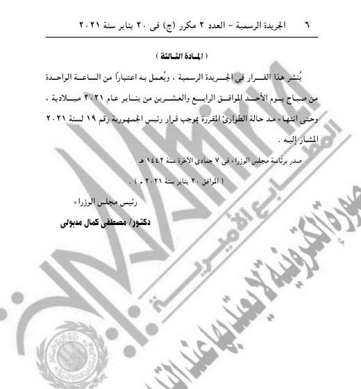 بالمستندات.. مد إعلان حالة الطوارئ في جميع أنحاء مصر لمدة 3 شهور نظراً للظروف التي تمر البلاد 7