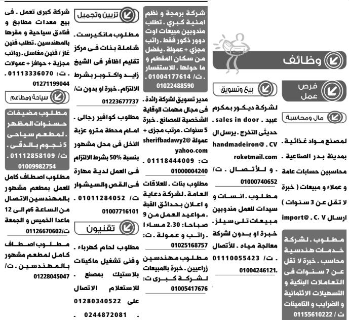 إعلانات وظائف جريدة الوسيط اليوم الجمعة 15/1/2021 4