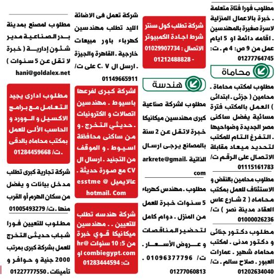 وظائف جريدة الوسيط اليوم الجمعة 1/1/2021