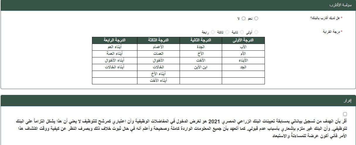 مسابقة تعيينات البنك الزراعي المصري 2021 abe.ebi.gov.eg لخريجي الجامعات والشروط والتفاصيل 7