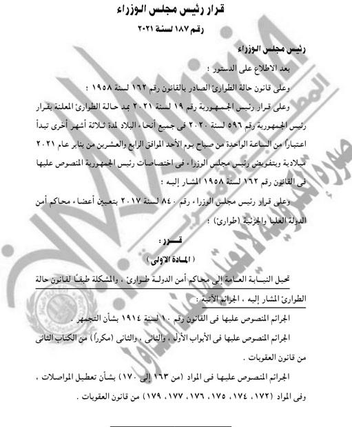بالمستندات.. مد إعلان حالة الطوارئ في جميع أنحاء مصر لمدة 3 شهور نظراً للظروف التي تمر البلاد 8
