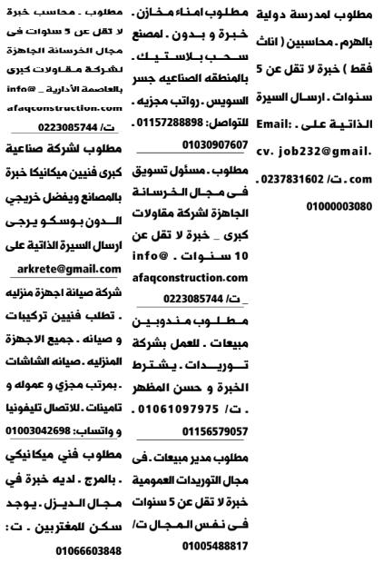 إعلانات وظائف جريدة الوسيط اليوم الجمعة 15/1/2021 5