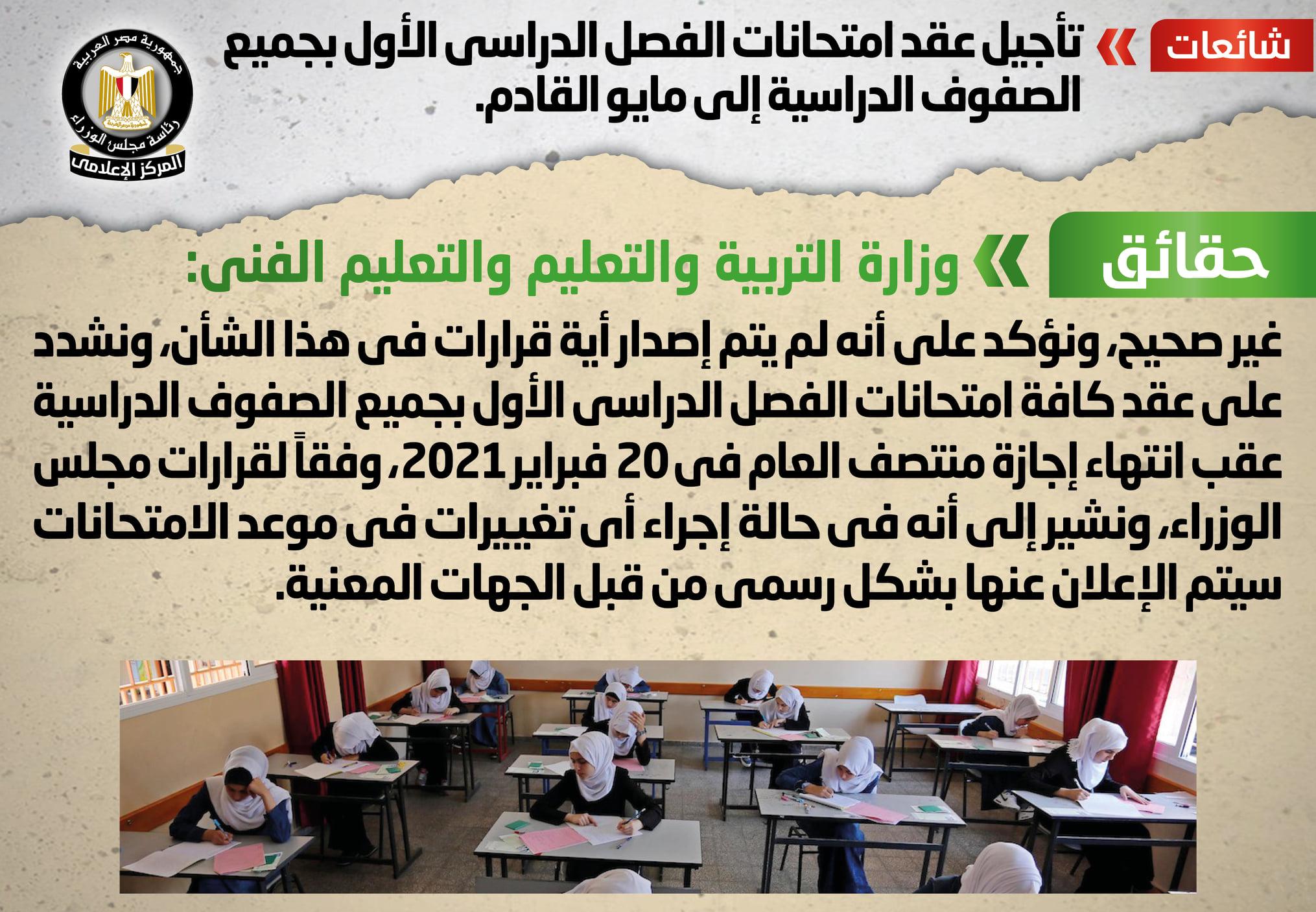 بيان رسمي.. مجلس الوزراء يعلن رسمياً موعد امتحانات الترم الأول لجميع الصفوف الدراسية 4