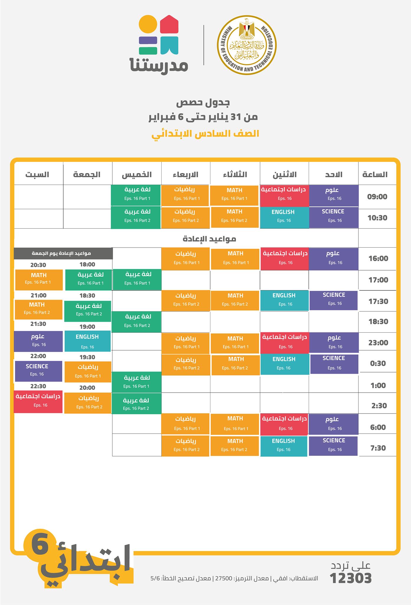 جدول مواعيد البرامج التعليمية علي قناة مدرستنا التعليمية من 31 يناير إلي 6 فبراير 2021 6