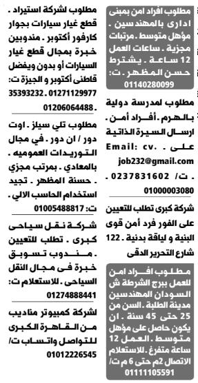 وظائف جريدة الوسيط اليوم الجمعة