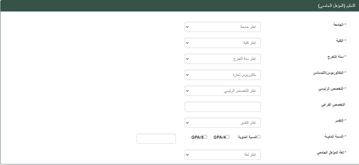 مسابقة تعيينات البنك الزراعي المصري 2021 abe.ebi.gov.eg لخريجي الجامعات والشروط والتفاصيل 6