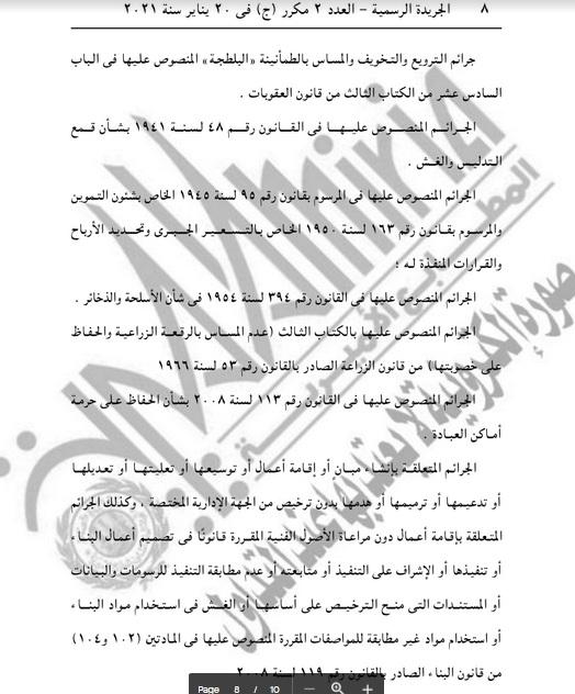 بالمستندات.. مد إعلان حالة الطوارئ في جميع أنحاء مصر لمدة 3 شهور نظراً للظروف التي تمر البلاد 9
