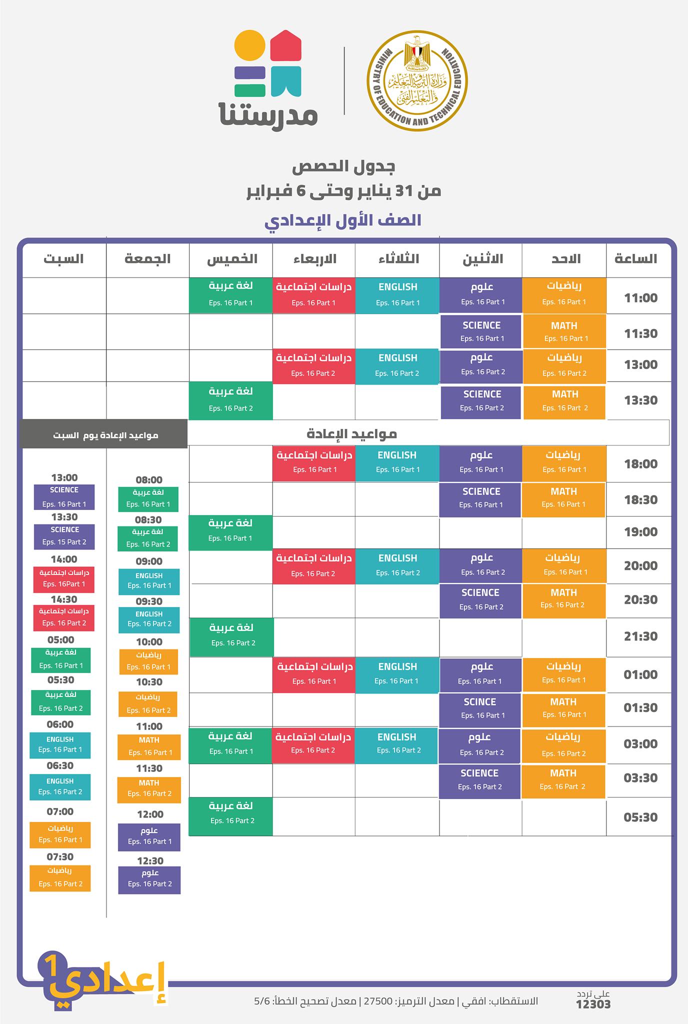 جدول مواعيد البرامج التعليمية علي قناة مدرستنا التعليمية من 31 يناير إلي 6 فبراير 2021 7