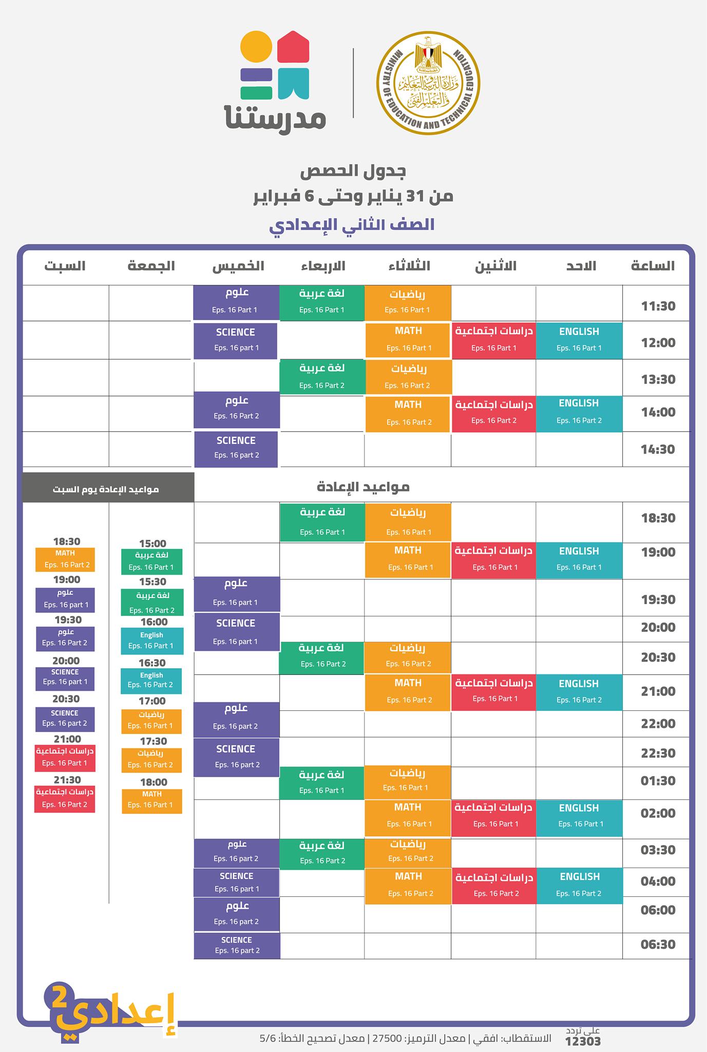 جدول مواعيد البرامج التعليمية علي قناة مدرستنا التعليمية من 31 يناير إلي 6 فبراير 2021 8