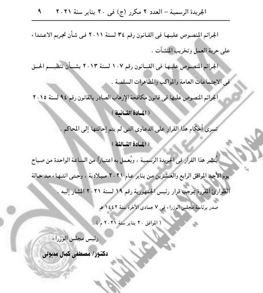 بالمستندات.. مد إعلان حالة الطوارئ في جميع أنحاء مصر لمدة 3 شهور نظراً للظروف التي تمر البلاد 10