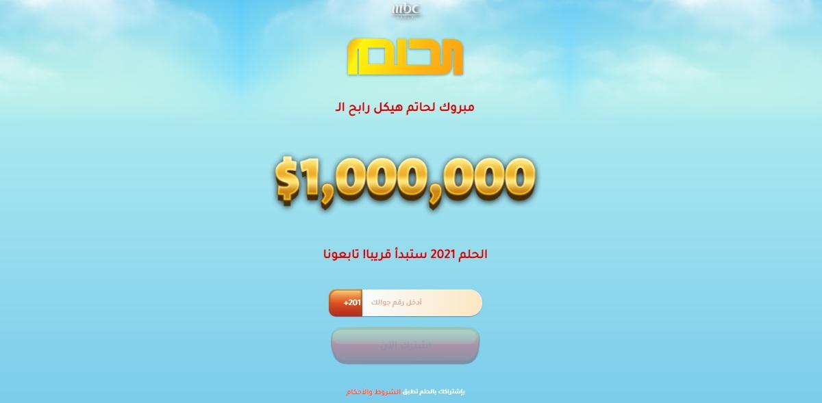 غيّر حياتك بـ SMS واحلم.. عيدك عيدين مع مسابقة الحلم والسحب الثالث على 500 ألف دولار وبيت الأحلام 3