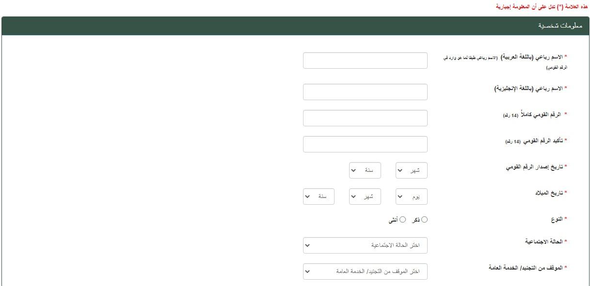 مسابقة تعيينات البنك الزراعي المصري 2021 abe.ebi.gov.eg لخريجي الجامعات والشروط والتفاصيل 4