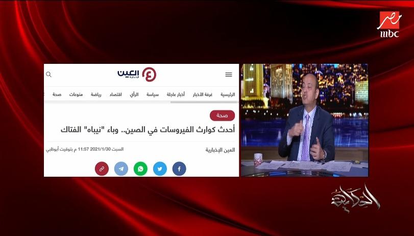 والناظر يطمئن المصريين.. ظهور فيروس نيباه الجديد في الصين ونسبة الوفاة به 75% وأعراضه وأماكن ظهوره 3