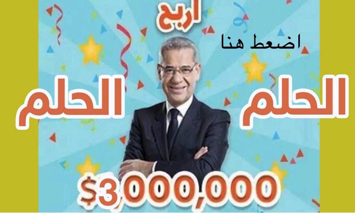 غيّر حياتك بـ SMS واحلم.. عيدك عيدين مع مسابقة الحلم والسحب الثالث على 500 ألف دولار وبيت الأحلام 5
