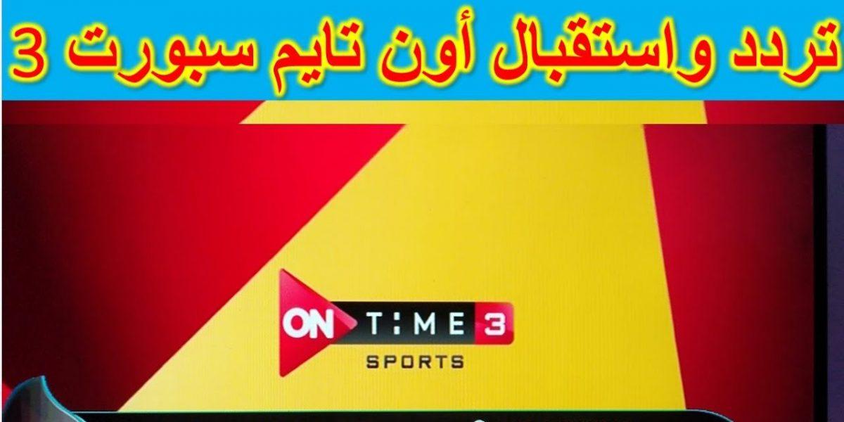 تردد قناة اون تايم سبورت 3 الناقلة لمباريات كأس العالم لكرة اليد