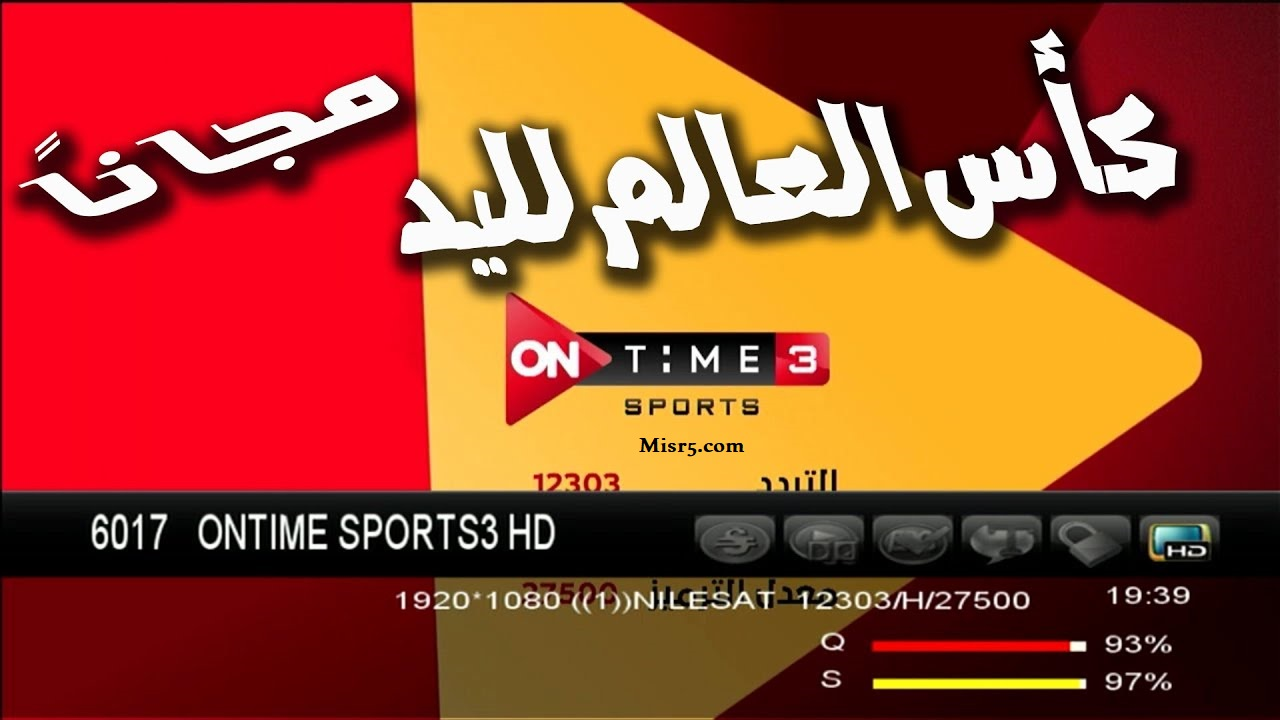 تردد قناة اون تايم سبورت 3