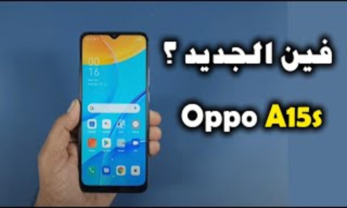 سعر ومواصفات Oppo A15S مميزات وعيوب اوبو ايه 15 اس