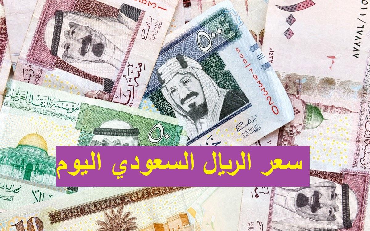 سعر الريال السعودي اليوم 11 مارس 2021 وأسعار العملات العربية والأجنبية