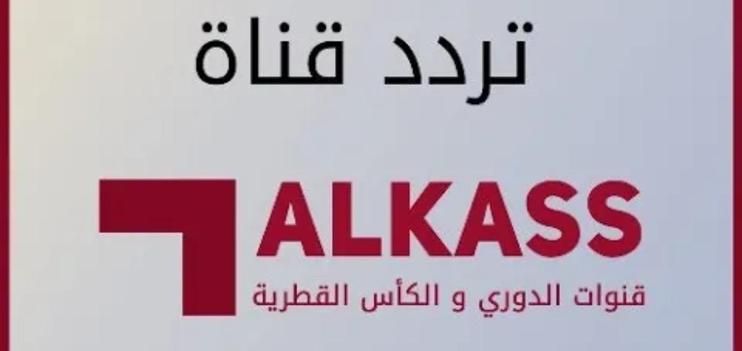 ضبط تردد قناة الكأس القطرية وشاهد اليوم مباراة الأهلي والدحيل القطري