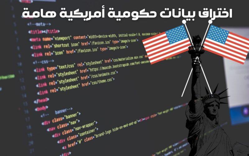اختراق وكالات حكومية أمريكية هامة