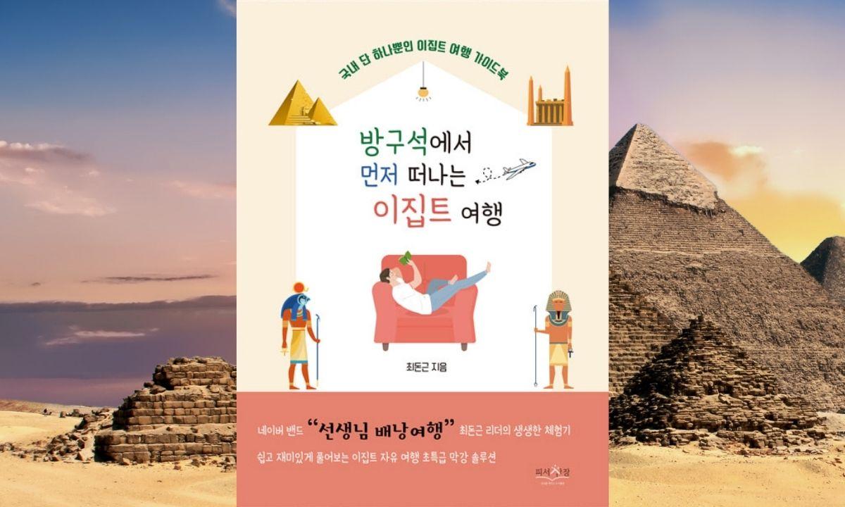 كوريا تطلق كتاب السفر إلي مصر