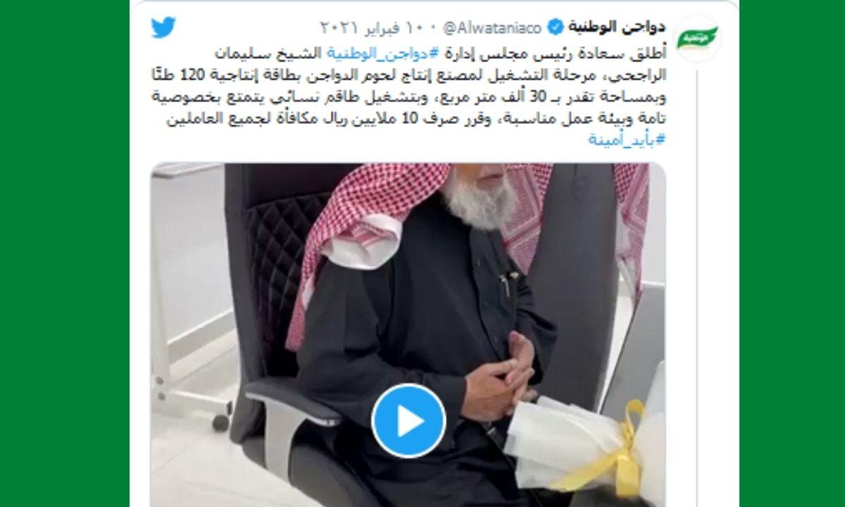 سليمان الراجحي إعلان تشغيل مصنع دواجن بطاقم نسائي