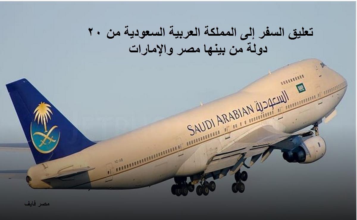 تعليق السفر إلى المملكة لـ 20 دولة من بينها مصر