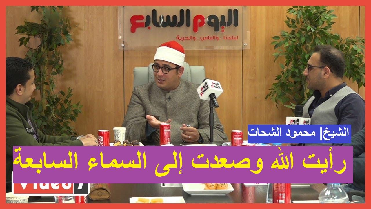 """الشيخ محمود الشحات أنور.. رأيت الله وصعدت إلى السماء السابعة مع رسول في المنام وكانت النجوم تحتي """"فيديو"""""""