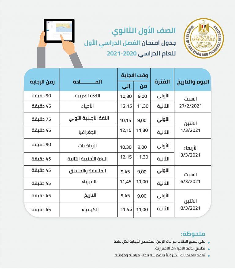 اعرف جدول امتحانات الترم الأول للصف الأول الثانوي والصف الثاني الثانوي 1