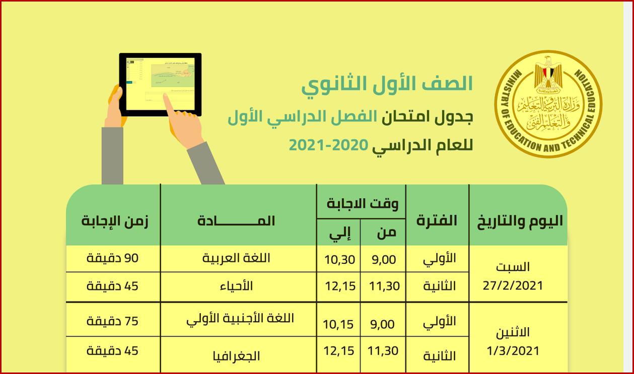جدول امتحان الفصل الدراسي الأول 2021 للصفين الأول والثاني الثانوي